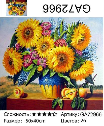 "АМ45 GA72966 ""Желтые цветы"", 40х50 см"