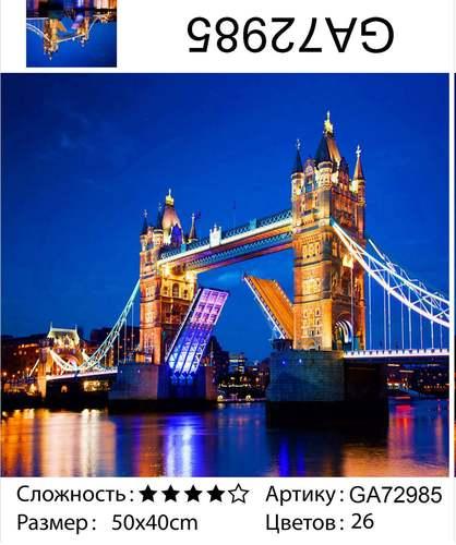 """АМ45 GA72985 """"Лондонский мост ночью"""", 40х50 см"""