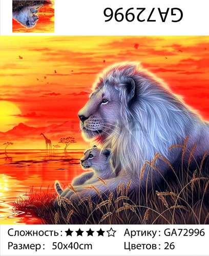 "АМ45 GA72996 ""Лев и львенок на закате"", 40х50 см"