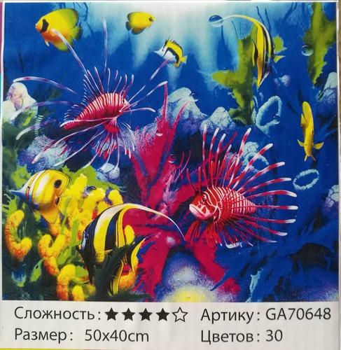 """АМ45 GA70648 """"Подводный мир"""", 40х50 см"""