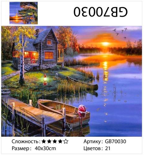 """АМ34 GB70030 """"Лодка у причала на закате"""", 30х40 см"""