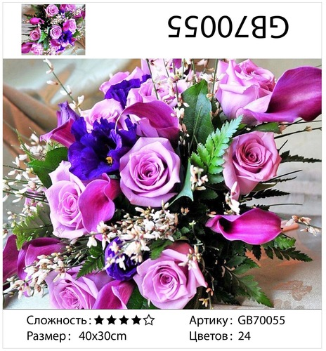 "АМ34 GB70055 ""Лиловые розы"", 30х40 см"