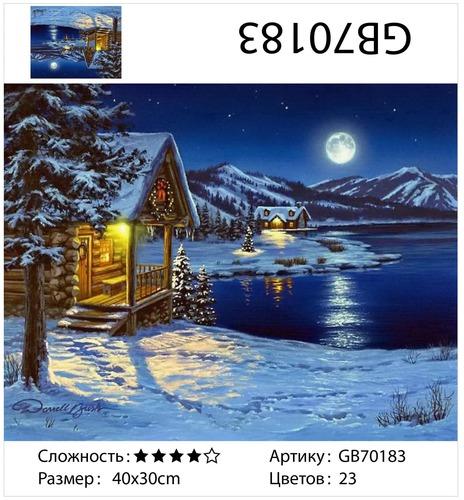 """АМ34 GB70183 """"Домик зимней ночью"""", 30х40 см"""