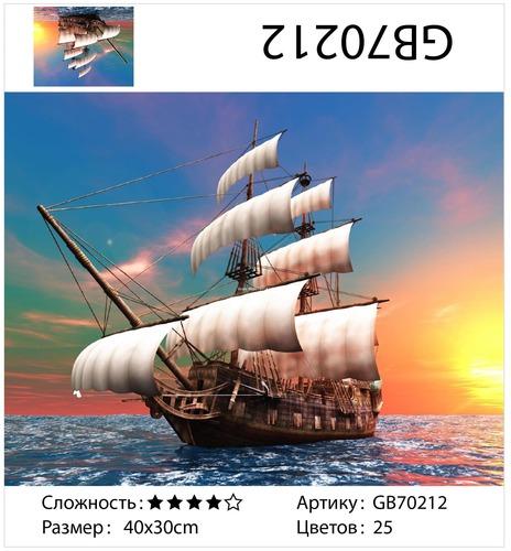 """АМ34 GB70212 """"Парусник на восходе"""", 30х40 см"""
