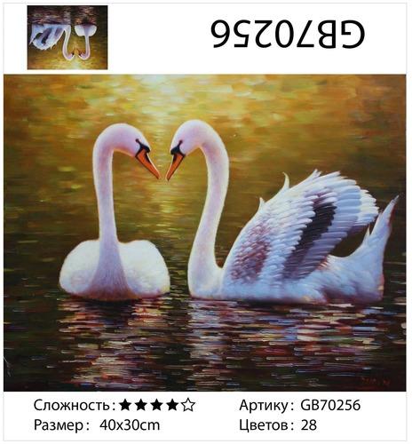"""АМ34 GB70256 """"Два лебедя на коричневой воде"""", 30х40 см"""