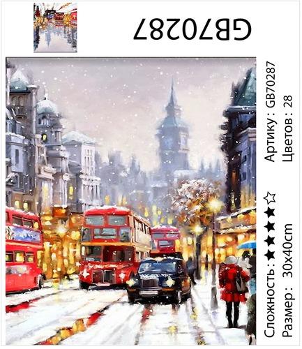 """АМ34 GB70287 """"Зима в Лондоне"""", 30х40 см"""