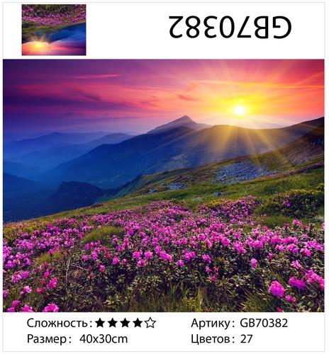 """АМ34 GB70382 """"Закат, розовые цветы"""", 30х40 см"""