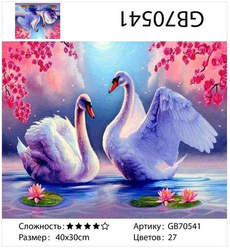 "АМ34 GB70541 ""Пара лебедей на фоне розовых леревьев"", 30х40 см"