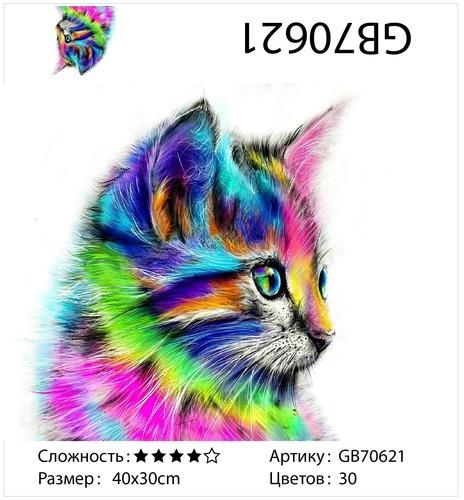"""АМ34 GB70621 """"Радужный котенок"""", 30х40 см"""