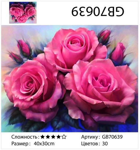 """АМ34 GB70639 """"Розовые розы"""", 30х40 см"""