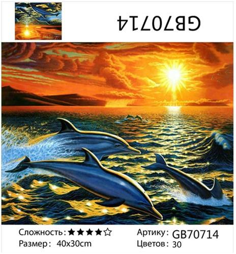 """АМ34 GB70714 """"Дельфины на закате"""", 30х40 см"""