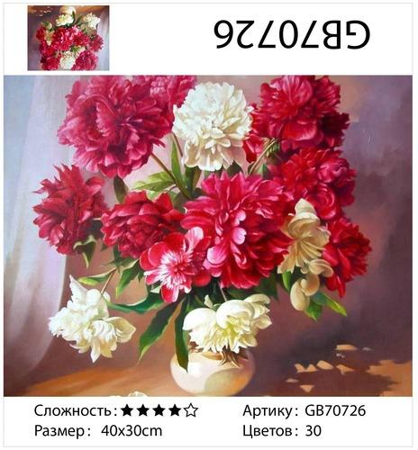 """АМ34 GB70726 """"Красные и белые пионы"""", 30х40 см"""