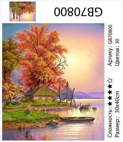 "АМ34 GB70800 ""Лодка у берега на рассвете"", 30х40 см"