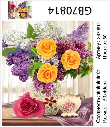 """АМ34 GB70814 """"Желтые розы и сирень"""", 30х40 см"""