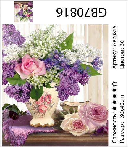 """АМ34 GB70816 """"Сирень и розы"""", 30х40 см"""