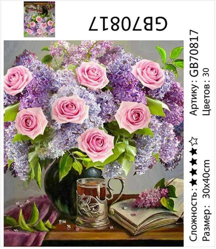 """АМ34 GB70817 """"Розы, сирень, кружка"""", 30х40 см"""