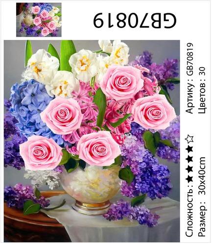 """АМ34 GB70819 """"Розы и сирень в золотистой вазе"""", 30х40 см"""