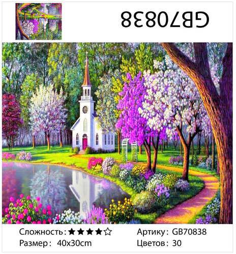 """АМ34 GB70838 """"Белая часовня у озера"""", 30х40 см"""