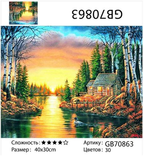 """АМ34 GB70863 """"Домик у реки на закате"""", 30х40 см"""