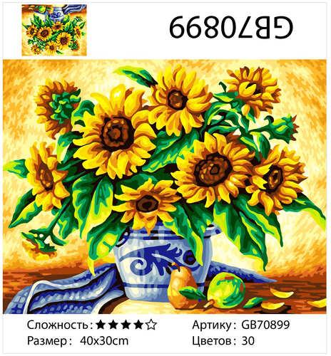 """АМ34 GB70899 """"Подсолнухи в голубой вазе"""", 30х40 см"""