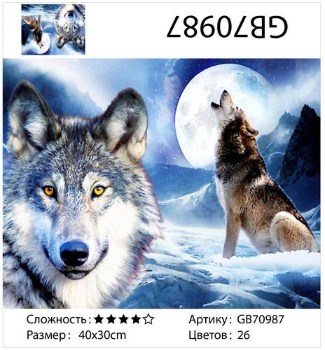 """АМ34 GB70987 """"Два волка"""", 30х40 см"""