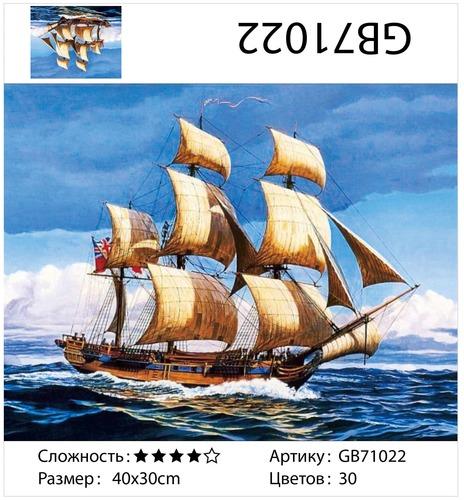 """АМ34 GB71022 """"Парусник"""", 30х40 см"""