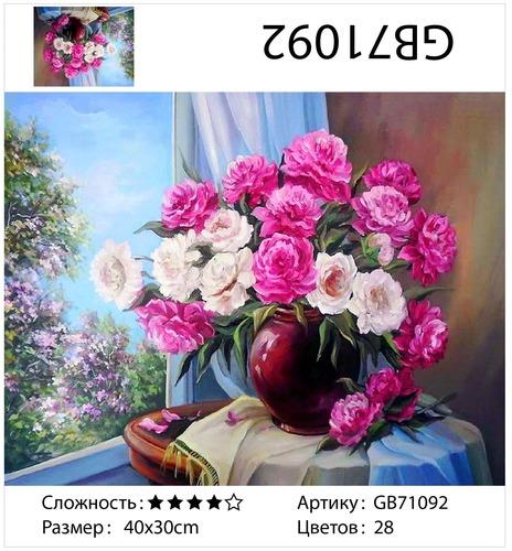 """АМ34 GB71092 """"Розово-белый букет у окна"""", 30х40 см"""
