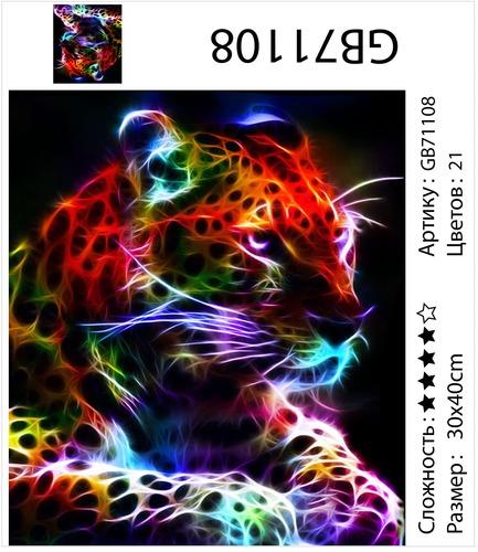 "АМ34 GB71108 ""Неоновый леопард"", 30х40 см"