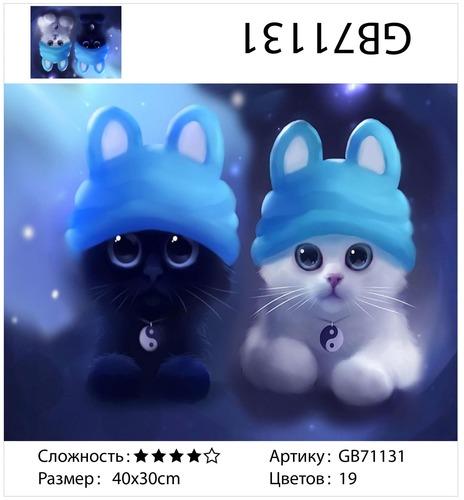 """АМ34 GB71131 """"Два котенка в голубых шапках"""", 30х40 см"""