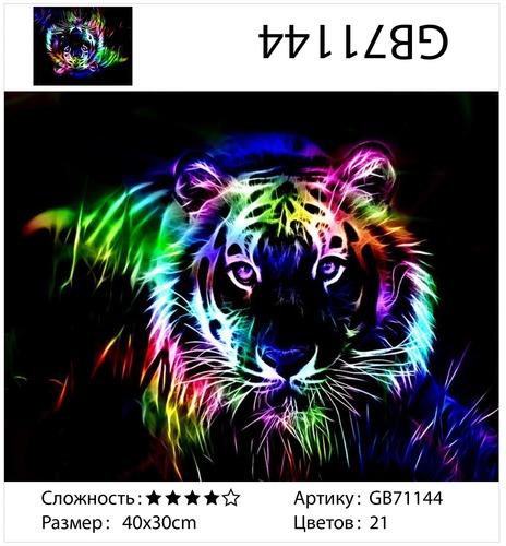 "АМ34 GB71144 ""Неоновый тигр"", 30х40 см"