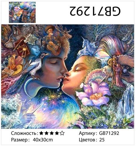 """АМ34 GB71292 """"Почти поцелуй"""", 30х40 см"""