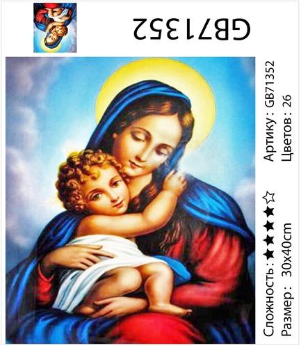 """АМ34 GB71352 """"Дева Мария с Иисусом"""", 30х40 см"""