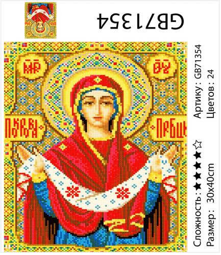 """АМ34 GB71354 """"Икона"""", 30х40 см"""