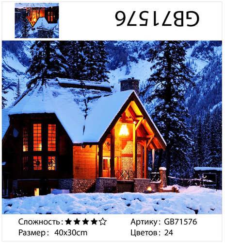 "АМ34 GB71576 ""Домик со светом в зимнем лесу"", 30х40 см"