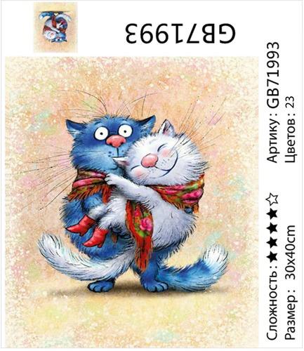 "АМ34 GB71993 ""Кошка на руках у кота"", 30х40 см"
