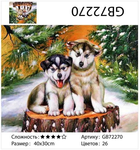 "АМ34 GB72270 ""Два щенка на зимнем пне"", 30х40 см"