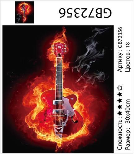 """АМ34 GB72356 """"Огненная гитара"""", 30х40 см"""