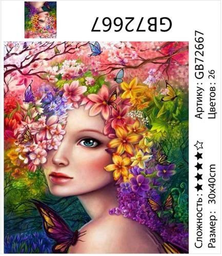 """АМ34 GB72667 """"Девушка-природа"""", 30х40 см"""