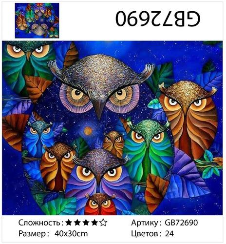 """АМ34 GB72690 """"Совы на синем фоне"""", 30х40 см"""