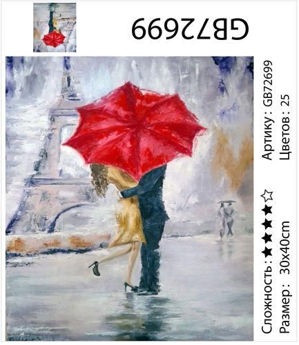 """АМ34 GB72699 """"Пара за красным зонтом на фоне Эйфеля"""", 30х40 см"""