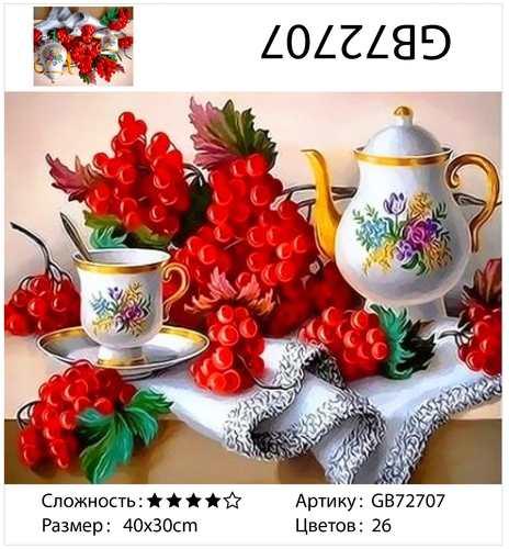 """АМ34 GB72707 """"Чайник, красные ягоды"""", 30х40 см"""
