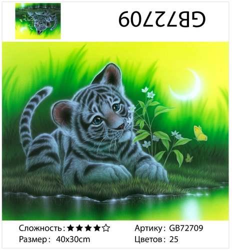 """АМ34 GB72709 """"Тигренок на берегу"""", 30х40 см"""