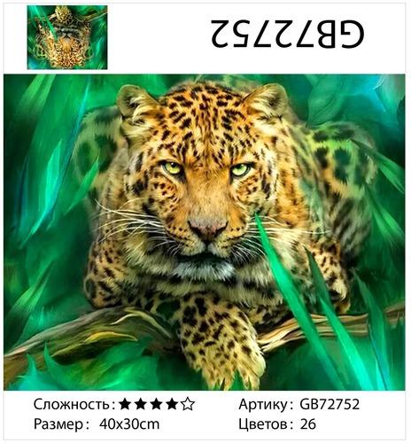 "АМ34 GB72752 ""Леопард в зелени"", 30х40 см"