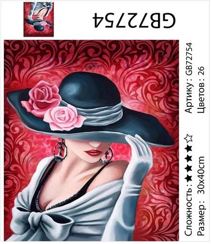"АМ34 GB72754 ""Девушка в шляпе с розами"", 30х40 см"