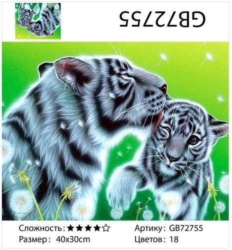 "АМ34 GB72755 ""Тигрица облизывает тигренка"", 30х40 см"