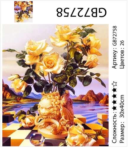 "АМ34 GB72758 ""Желтые розы, шахматный пейзаж"", 30х40 см"