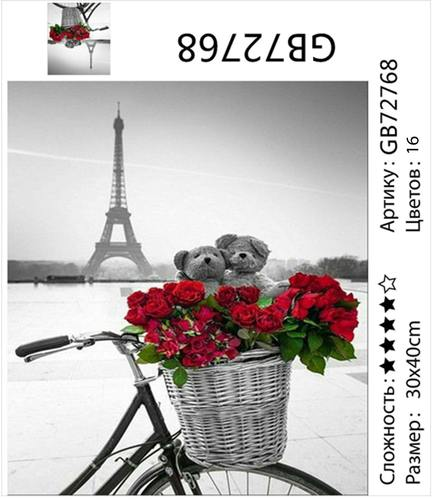 "АМ34 GB72768 ""Велосипед с цветами на фоне Эйфеля"", 30х40 см"