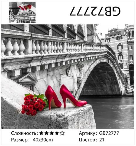 """АМ34 GB72777 """"Красные туфли и розы у моста"""", 30х40 см"""
