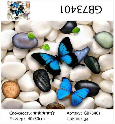 """АМ34 GB73401 """"Синие бабочки на белых камнях"""", 30х40 см"""