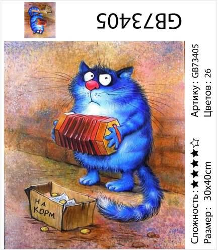 """АМ34 GB73405 """"Кот играет на гармошке"""", 30х40 см"""